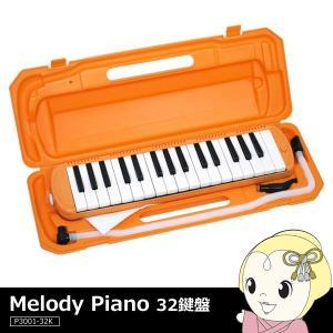 P3001-32K-OR キョーリツコーポレーション 鍵盤ハーモニカ メロディーピアノ オレンジ|gioncard
