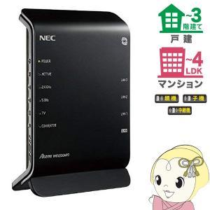 スマートライフの新基準 安定通信機能搭載 2ストリームプレミアムモデル  ■無線LAN仕様 対応規格...