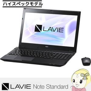 NEC 15.6型ノートパソコン LAVIE Note Standard NS350/HAB PC-NS350HAB [クリスタルブラック]|gioncard