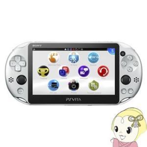 ■PlayStation Vita 本体 Wi-Fiモデル シルバー PCH-2000ZA25|gioncard