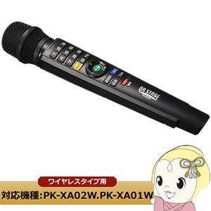 ■PK-XD202 オン・ステージ On Stage 家庭用パーソナルカラオケ ワイヤレスペアマイク 増設マイク