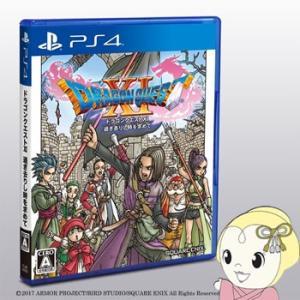【あすつく】【在庫処分】【PS4用ソフト】 ドラゴンクエストXI 過ぎ去りし時を求めて PS4版 PLJM-84093|gioncard