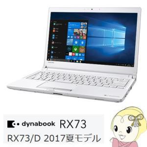 【2017夏モデル】 PRX73DWRBJA 東芝 13.3型 dynabook SSD 512GB RX73/DWR (プラチナホワイト)|gioncard