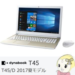 PT45DGP-SJA 東芝 ノートパソコン 15.6型 dynabook T45/D フルHD液晶 2017夏モデル サテンゴールド|gioncard