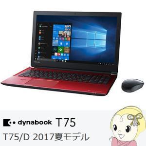 PT75DRP-BJA2 東芝 ノートパソコン 15.6型 dynabook T75/D フルHD液晶・指紋認証 2017夏モデル モデナレッド|gioncard