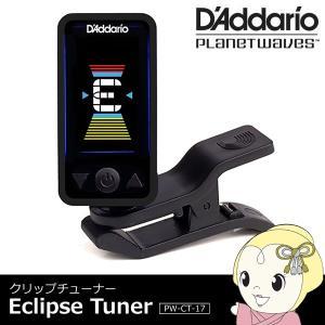 在庫あり PW-CT-17BK ダダリオ クリップチューナー Eclipse Tuner ブラック|gioncard