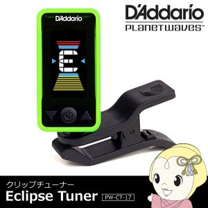 在庫あり PW-CT-17GN ダダリオ クリップチューナー Eclipse Tuner グリーン|gioncard