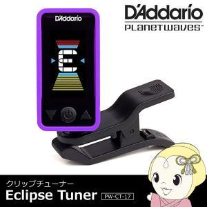 在庫あり PW-CT-17PR ダダリオ クリップチューナー Eclipse Tuner パープル|gioncard