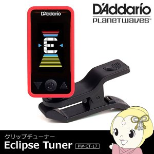 在庫あり PW-CT-17RD ダダリオ クリップチューナー Eclipse Tuner レッド|gioncard