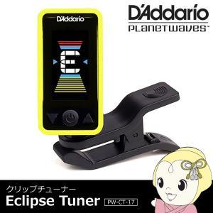 在庫あり PW-CT-17YL ダダリオ クリップチューナー Eclipse Tuner イエロー|gioncard