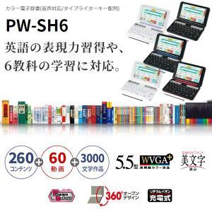 在庫あり PW-SH6-W シャープ 電子辞書 Brain 高校生モデル ホワイト系 大学受験に最適/srm|gioncard|02