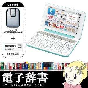 【ケース+5年延長保証】PW-SJ4-G シャープ 電子辞書 中学生モデル グリーン系|gioncard