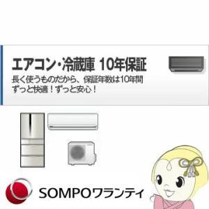 エアコン・冷蔵庫 10年間延長保証|gioncard