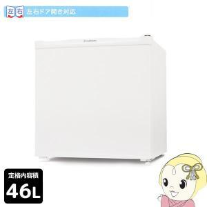 在庫限り 1ドア 小型 冷蔵庫 46L エスキュービズム R-46WH ホワイト 一人暮らし 新品 【左右開き対応】/srm|gioncard
