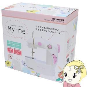 macros マクロス 小型ミシン MY-me マイミー RR-MEH-10|gioncard