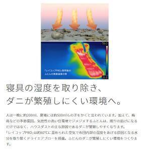 在庫あり RS3-100JPWH レイコップ ふとんクリーナー RAYCOP PRO(レイコッププロ)/srm|gioncard|03
