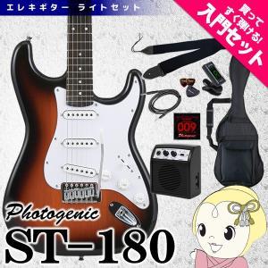 【メーカー直送】 エレキギター 初心者セット フォトジェニック ST-180 入門セット サンバースト/srm|gioncard