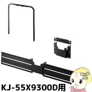 ■SU-WL800 ソニー 液晶テレビ ブラビア KJ-55X9300D 専用 壁掛けユニット|gioncard