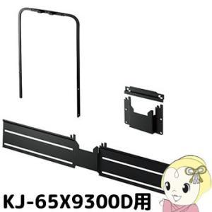 ■SU-WL805 ソニー 液晶テレビ ブラビア KJ-65X9300D 専用 壁掛けユニット|gioncard