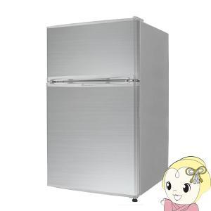 在庫僅少 冷蔵庫 2ドア 小型 90L 一人暮らし 新品 【左右開き対応】TH-90L2-SL TOHOTAIYO シルバー/srm|gioncard