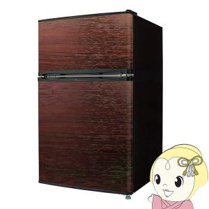 在庫僅少 冷蔵庫 2ドア 小型 90L 一人暮らし 新品 【左右開き対応】TH-90L2-WD TOHOTAIYO ダークウッド/srm|gioncard