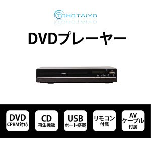 在庫僅少 TH-DVD01 TOHOTAIYO 再生専用 据置DVDプレーヤー/srm|gioncard|02