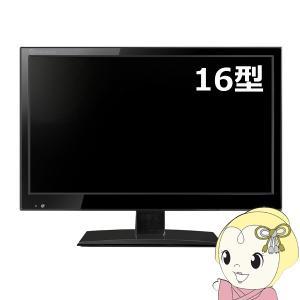 【あすつく】【在庫あり】TH-TV16TW01 TOHOTAIYO 直下型バックライト搭載 16型地上デジタルハイビジョン液晶テレビ (外付けHDD録画対応)|gioncard