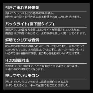 【あすつく】【在庫あり】TH-TV16TW01 TOHOTAIYO 直下型バックライト搭載 16型地上デジタルハイビジョン液晶テレビ (外付けHDD録画対応)|gioncard|03