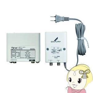 ■【あすつく】【在庫僅少】U43A DXアンテナ 屋外用UHF帯用ブースター 33dB/43dB共用形(BU433D1のWEB専用モデル)|gioncard