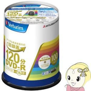 VHR12JP100V4 三菱化学メディア Verbatim DVD-R(CPRM) スピンドルケース 100枚|gioncard