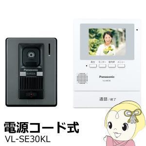 在庫あり 【電源コード式】 VL-SE30KL パナソニック テレビドアホン/srm gioncard