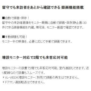 在庫あり 【電源コード式】 VL-SE30KL パナソニック テレビドアホン/srm gioncard 02