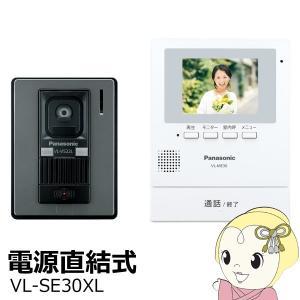 在庫あり 【電源直結式】 VL-SE30XL パナソニック テレビドアホン/srm|gioncard