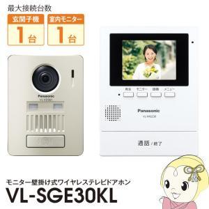 VL-SGE30KL パナソニック 3.5型 ワイヤレス テレビドアホン (VL-SGZ30の同等品)/srm|gioncard