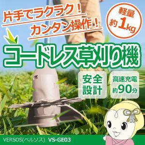 【あすつく】【在庫あり】VS-GE03 ベルソス 電動草刈り機 軽量 コードレス バッテリー搭載 充電式|gioncard