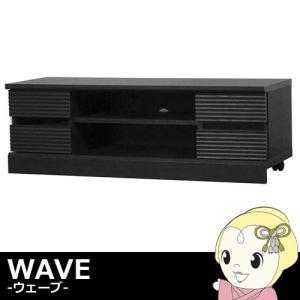 【メーカー直送】白井産業 ウェーブ テレビ台 WAV-3511GBK gioncard