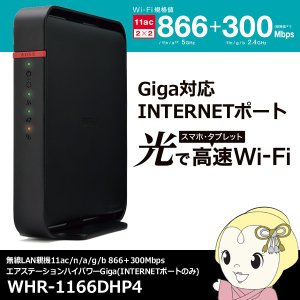 【在庫僅少】WHR-1166DHP4 バッファロー 無線LAN親機 Wi-Fiルーター|gioncard