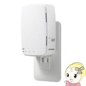 アイ・オー・データ IEEE802.11ac/n/a/g/b準拠 無線LAN Wi-Fi 中継機 WN-AC1167EXP|gioncard