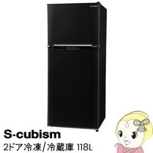 在庫僅少 【左右開き対応】 WR-2118BK エスキュービズム 2ドア冷凍・冷蔵庫118L 新生活 一人暮らし用 おしゃれ ブラック/srm|gioncard