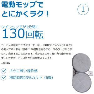 在庫限り ZJ-MA17-WH CCP シーシーピー コードレス回転モップクリーナー Neo 電動ツインヘッド 掃除時間短縮/srm|gioncard|02