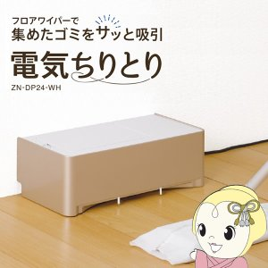 ZN-DP24-WH CCP 電気ちりとり/srm