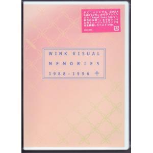 【送料無料!!】■Wink(ウィンク)■DVD■WINK VISUAL MEMORIES 1988-1996+■デビュー曲からラスト・シングルまでのミュージック・クリップ集■新品未開封■ gioncoltd