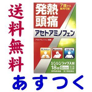 アセトアミノフェン 市販薬 レスラックA 24錠