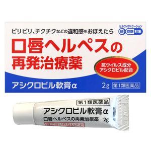 口唇ヘルペス市販薬 アシクロビル軟膏α 2g(ゾビラックスのジェネリック)|gionsakura