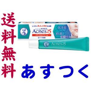 メンソレータム アクネス25 メディカルクリーム 16g|gionsakura
