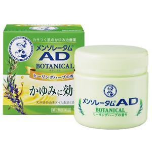メンソレータム ADボタニカル 90g|gionsakura