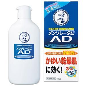 メンソレータム AD乳液 120g|gionsakura
