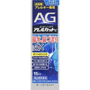 エージーノーズ アレルカットC 15ml|gionsakura