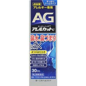 エージーノーズ アレルカットC 30ml|gionsakura