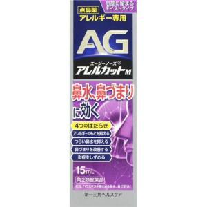 エージーノーズ アレルカットM 15ml|gionsakura